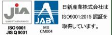 日新産業はISO9001:2015認証を取得しております。